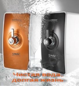 Система очистки воды Эдельвассер Цептер в двух цветах - черном и оранжевом