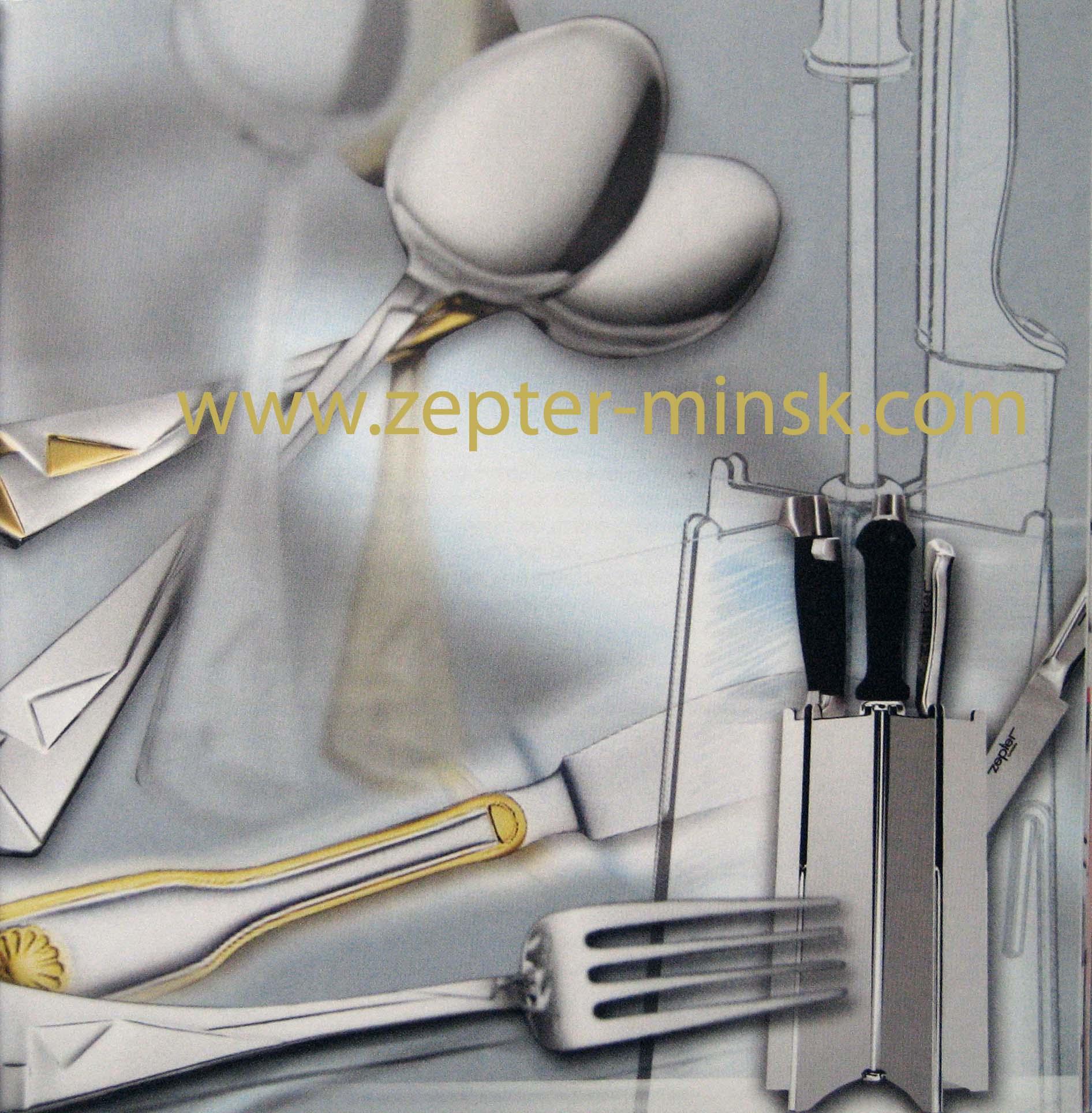 столовые приборы Цептер, ножи, наборы ножей, подставки для ножей