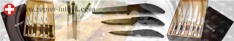Ножи Цептер, наборы ножей, кухонные наборы, отдельные предметы кухонной утвари Цептер
