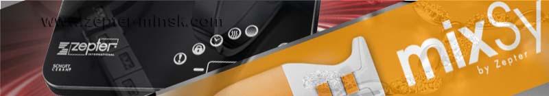 Электроприборы Цептер: Миксер Микси, индукционная плита, электрочайник Цептер