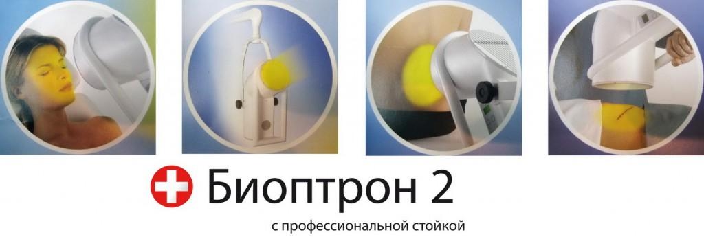 возможности применения лечения светом Биоптроном 2 Цептер