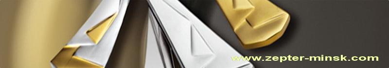 Столовые приборы от Цептер в Минске  – визитная карточка любого ресторана и любой хозяйки.