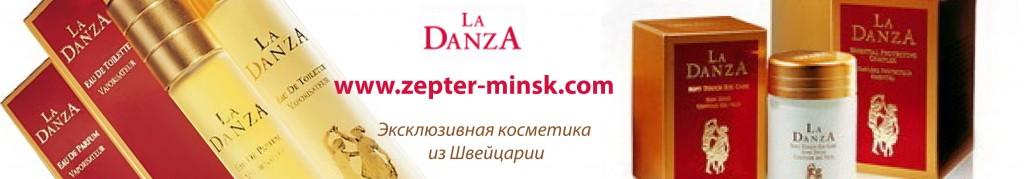 косметика Ла Данза от Цептер в Минске - эксклюзивная косметика из Швейцарии для женщин от 40 лет
