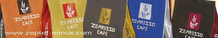 кофе в капсулах  5 видов от компании Цептер в Минске