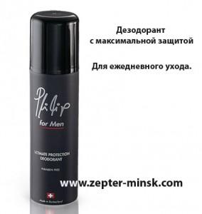 PNK-4570 дезодорант с максимальной защитой мужской серии от Цептер в Минске - 26 евро