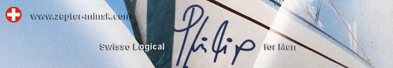 мужская линия косметики Swisso Logical Philip Цептер . Автор фотографии:zepter-minsk.com