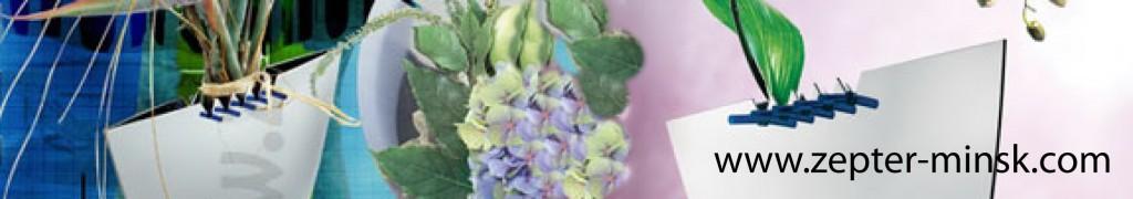 вазы для цветов Цептер в Минске - превосходная комбинация высококачественных материалов и современного дизайна.