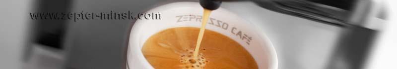 Zepter Ze-presso Cafe - кофемашина капсульная нового поколения от компании Цептер в Минске