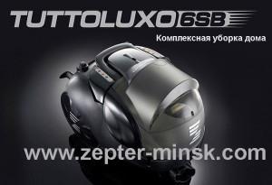 комплексная уборка дома Тутто Люксо 6SB от Цептер в Минске