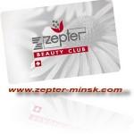 скидки на косметику Цептер для членов бьюти -клуба