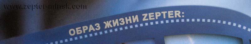 продукция Цептер в Минске на www.zepter-minsk.com