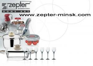 купить продукцию Цептер в Минске на www.zepter-minsk.com
