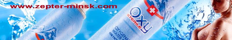 окси спрей - 250 мл и 125 мл - обогащенная кислородом вода от Цептер